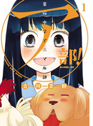 ア部! ~葉桜中学アニマル部~(1)(YKコミックス)