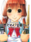 出番ですよ?近藤さん!(1)(YKコミックス)
