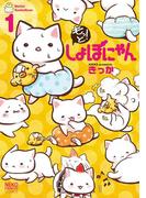 もっと!しょぼにゃん(1)(ねこぱんちコミックス)