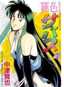 桃色サバス(7)(YKコミックス)