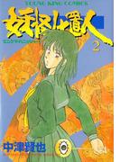 妖怪仕置人(2)(YKコミックス)