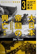 大日本帝国の興亡〔新版〕3