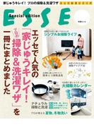エッセで人気の「家じゅうキレイ!プロの掃除&洗濯ワザ」一冊にまとめました(別冊ESSE)