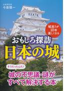 城巡りが10倍楽しくなる おもしろ探訪 日本の城(扶桑社文庫)