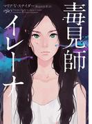 毒見師イレーナ(ハーパーBOOKS)