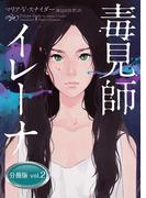 毒見師イレーナ 分冊版 vol.2(ハーパーBOOKS)