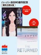 毒見師イレーナ/よみがえり~レザレクション~◆ハーパーBOOKS創刊記念◆無料立読み版(ハーパーBOOKS)
