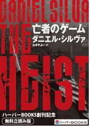 亡者のゲーム◆ハーパーBOOKS創刊記念◆無料立読み版(ハーパーBOOKS)