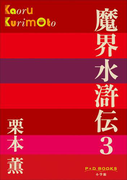 P+D BOOKS 魔界水滸伝 3(P+D BOOKS)