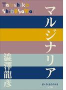 P+D BOOKS マルジナリア(P+D BOOKS)