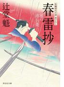 春雷抄 風の市兵衛(祥伝社文庫)