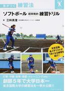 ソフトボール超実戦的練習ドリル (差がつく練習法)