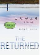 よみがえり~レザレクション~ 分冊版 vol.2(ハーパーBOOKS)