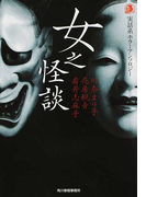 女之怪談 実話系ホラーアンソロジー (ハルキ・ホラー文庫)(ハルキ文庫)