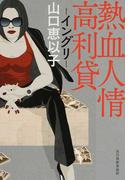 熱血人情高利貸 イングリ (ハルキ文庫)(ハルキ文庫)
