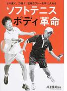 ソフトテニス ボディ革命 より速く、力強く、正確なプレーを手に入れる