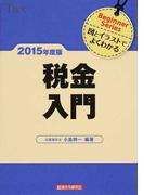 税金入門 図とイラストでよくわかる 2015年度版 (Beginner Series)