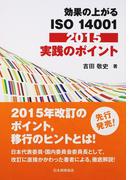 効果の上がるISO 14001:2015実践のポイント