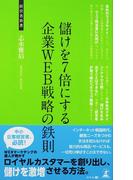 儲けを7倍にする企業WEB戦略の鉄則 ウェブ戦略 (経営者新書)