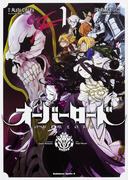 オーバーロード(角川コミックス・エース) 6巻セット(角川コミックス・エース)