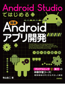 Android Studioではじめる 簡単Androidアプリ開発