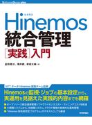 Hinemos 統合管理[実践]入門(Software Design plus)