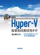 [改訂新版] Hyper-V仮想化技術活用ガイド(Software Design plus)