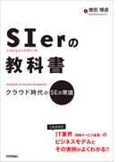 SIerの教科書――クラウド時代のSEの常識