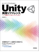 エンジニアのためのUnity実践リファレンス ~ ゲーム開発にすぐに役立つスクリプト入門