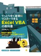 てっとり早く確実にマスターできる Excel VBAの教科書