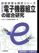 [改訂版]電子機器組立の総合研究