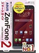 ゼロからはじめる ASUS ZenFone 2 スマートガイド