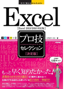 今すぐ使えるかんたんEx Excel[決定版]プロ技セレクション [Excel 2013/2010対応版]