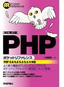 [改訂第3版]PHPポケットリファレンス