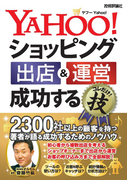 Yahoo!ショッピング 出店&運営 成功するコレだけ!技