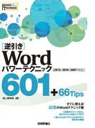 [逆引き]Word パワーテクニック 601 +66 Tips [2013/2010/2007対応]