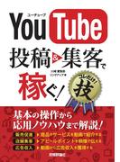 YouTube 投稿&集客で稼ぐ! コレだけ!技(得する<コレだけ!>技)