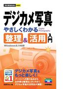 今すぐ使えるかんたんmini デジカメ写真 やさしくわかる 整理&活用入門 Windows 8.1対応版(今すぐ使えるかんたん)