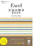 【期間限定価格】Excelお悩み解決BOOK 2013/2010/2007対応