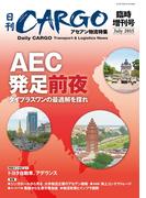 日刊CARGO臨時増刊号アセアン物流特集 AEC発足前夜