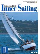 外洋ヨットの教科書 インナーセーリング (2)