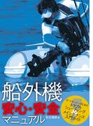 船外機 安心・安全マニュアル トラブルシューティング&メインテナンス入門ガイド