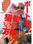 ボート釣り 旬の魚の狙い方