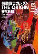 機動戦士ガンダム THE ORIGIN(12)(角川コミックス・エース)