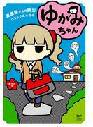 ゆがみちゃん 毒家族からの脱出コミックエッセイ(コミックエッセイ)