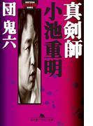 真剣師 小池重明(幻冬舎アウトロー文庫)