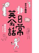 タイツ男の非日常英会話(幻冬舎単行本)