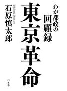 東京革命 わが都政の回顧録(幻冬舎単行本)