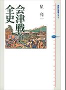会津戦争全史(講談社選書メチエ)