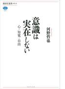 意識は実在しない 心・知覚・自由(講談社選書メチエ)